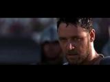 Гладиатор отрывок из фильма