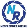 ФОТОРЕПОРТАЖИ на newreportage.ru