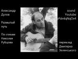 Александр Дулов (1931-2007) - Размытый путь - (+текст перекладу укранською)