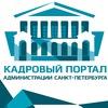Кадровый портал Администрации Санкт-Петербурга