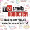 """Служба Новостей """"FM-Продакшн"""" (Барнаул)"""