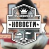 Новости Усть-Каменогорска и ВКО