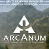 """Центр Развития личности """"Arcanum"""""""