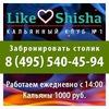 Кальянная Like Shisha Москва. Кальян, шиша, бар