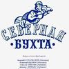 """""""Северная бухта - 2016"""""""