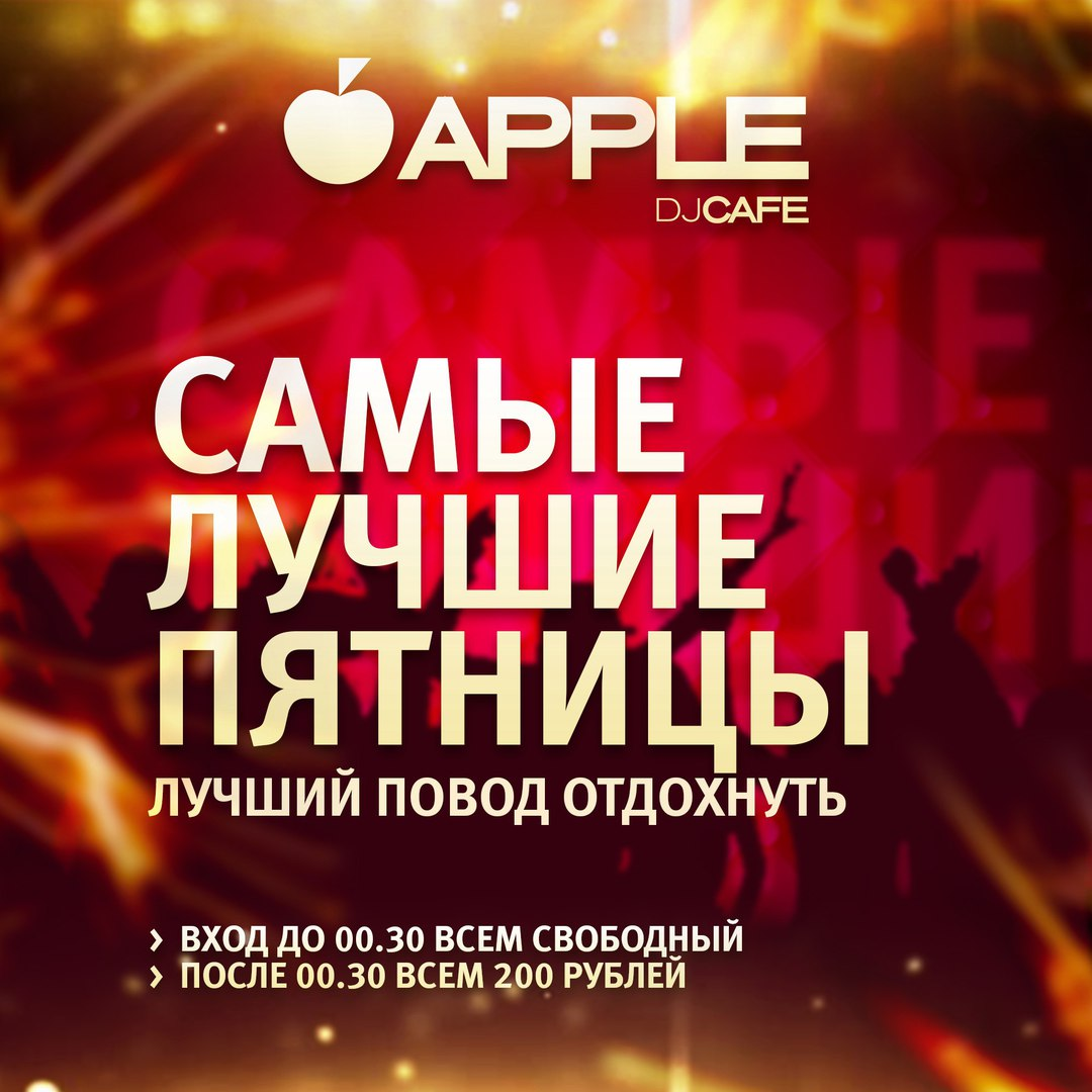 Афиша Тамбов 22.07.2016 / САМАЯ ЛУЧШАЯ ПЯТНИЦА / Apple DJ Caf