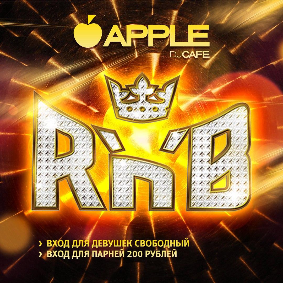Афиша Тамбов 23.07.2016 / R'n'B / Apple DJ Cafe