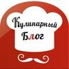 "Кулинарный блог ""Добрая Еда"""