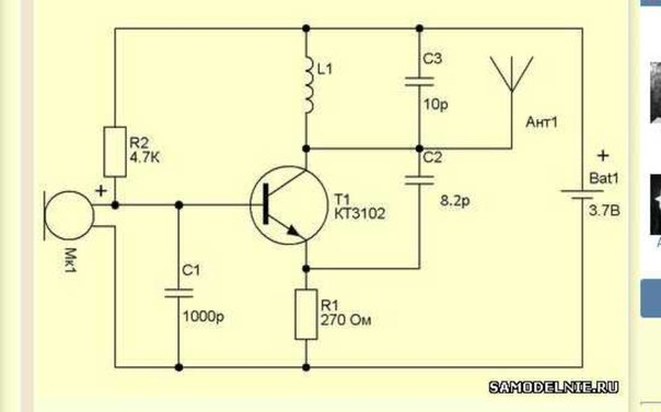 схема простого радиожучка на кт315