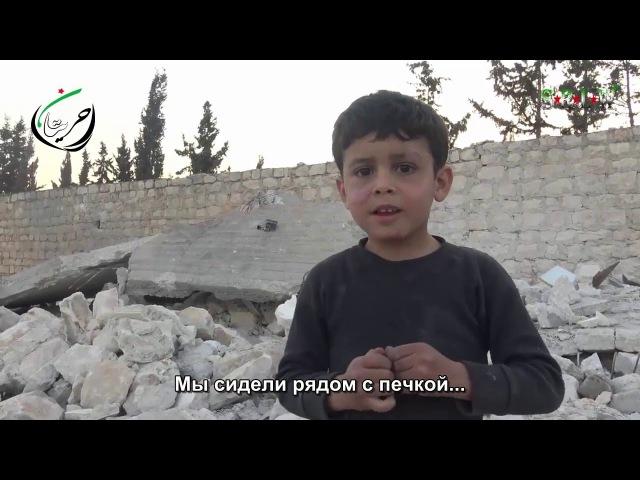 Преступления Путина в Сирии. Ребенок выжил после варварской бомбежки ВКС г. Хари...