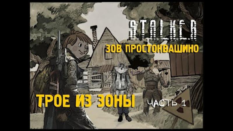☢ СТАЛКЕР ПРИКОЛ Сталкоквашино часть 1