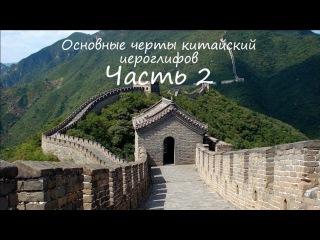 Основные черты китайских иероглифов (2 часть)