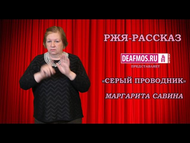 РЖЯ-РАССКАЗ: «Серый проводник» Маргарита САВИНА