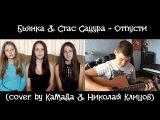 Бьянка &amp Стас Сацура - Отпусти (cover by КаМаДа &amp Николай Клицов)