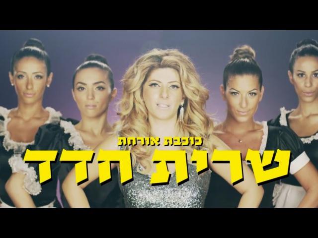 שרית חדד לינדה הקליפ הרשמי Sarit Hadad Linda