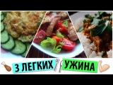 3 ИДЕИ ЛЕГКОГО УЖИНА ★ Что приготовить на ужин? ПП ★