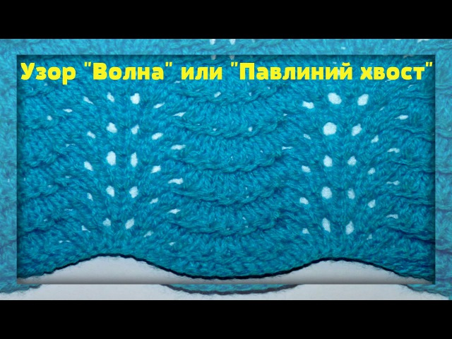 Lace Knitting Pattern Feather and Fan. Вязание спицами Узор Волна, Павлиний хвост.