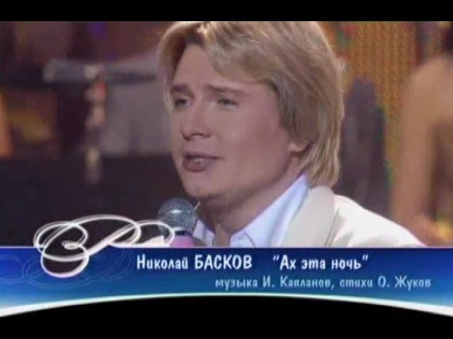 Николай Басков - Ах, эта ночь (Песня Года 2004 Финал)
