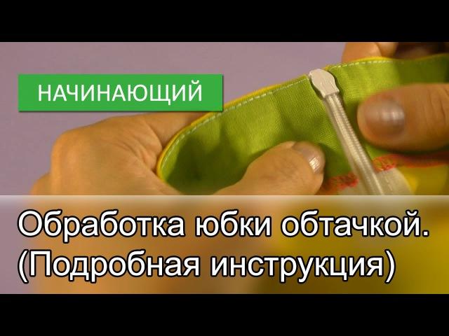 Обработка юбки обтачкой. (Подробная инструкция) » Freewka.com - Смотреть онлайн в хорощем качестве