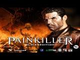 Painkiller - Ретро Обзор