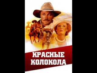 Сергей Бондарчук - Красные колокола / Campanas rojas / Messico in fiamme (1982) 1 серия