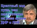 Ростислав Ищенко: Крестный ход хуже, чем наступление на Киев армии ДНР и ЛНР.