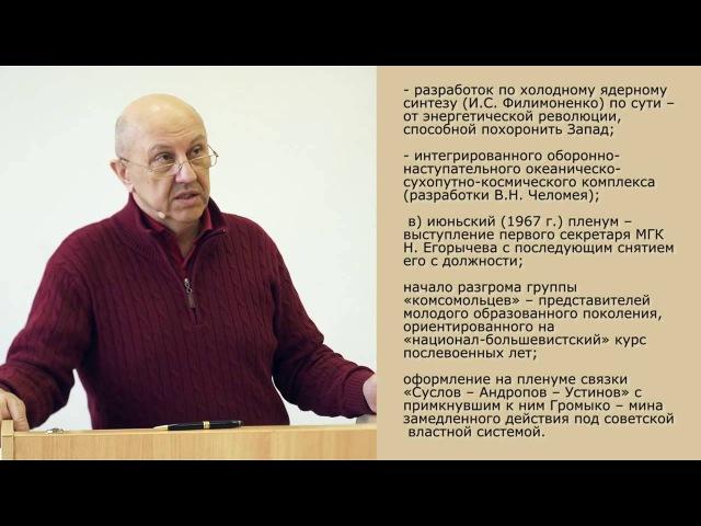 Брежнев, номенклатура, конвергенция. Андрей Фурсов. СССР в 1964–1985 годах (1-5 части)