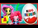 ❀ Киндер Сюрприз Май Литл Пони ❀ Мультик для Детей ❀ Kinder Surprise eggs My Little Pony ❀