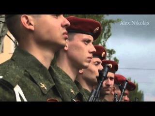 Донбасс - ты крепость Брестская для нас!
