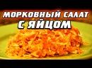 Морковный салат с яйцом: 55 грамм нежного белка vjhrjdysq cfkfn c zqwjv: 55 uhfvv ytyjuj ,tkrf
