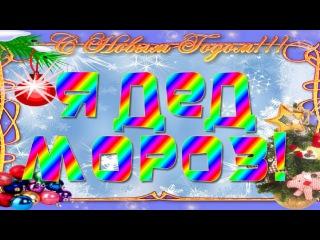 ★►Футаж заставка HD для видео монтажа - Я дед мороз!  Remember movie - I'm Father Christmas! ★►
