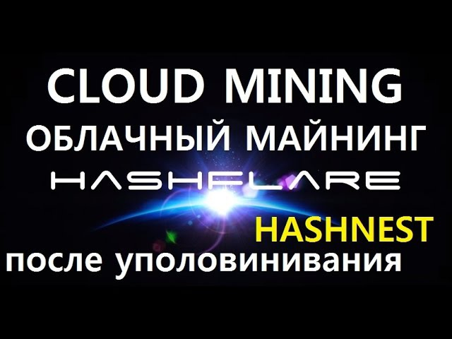 Cloud Mining Bitcoin после уполовинивания Halving HASHFLARE HASHNEST