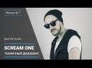 DJ SCREAM ONE - Техничный Диджеинг [ DJ Master Class ]