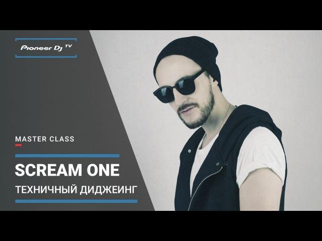 Master-class DJ SCREAM ONE -