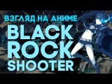 12 Взгляд на Аниме - Black Rock Shooter\Стрелок с черной скалы