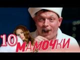 Мамочки - Серия 10 - Сезон 1 - комедийный сериал HD