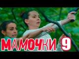 Мамочки 1 сезон 9 серия