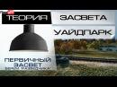 """Теория засвета - Уайдпарк - Берем """"Разведчика"""" [wot-vod.ru]"""