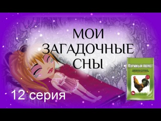 Аватария: сериал с озвучкой МОИ ЗАГАДОЧНЫЕ СНЫ.  12 серия