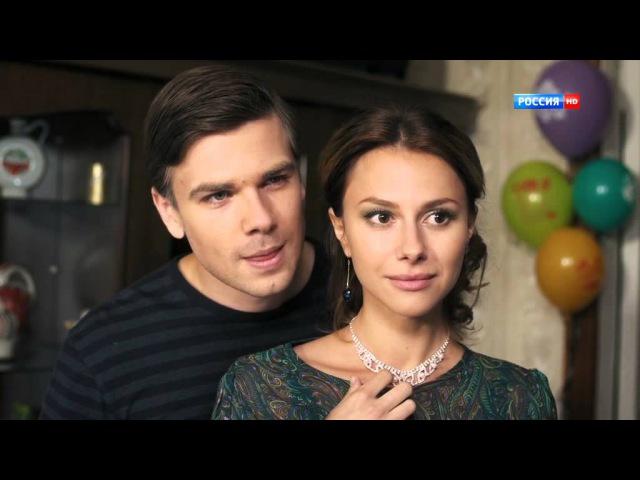 Взгляд из вечности (4 серия) - русский сериал, хорошая мелодрама