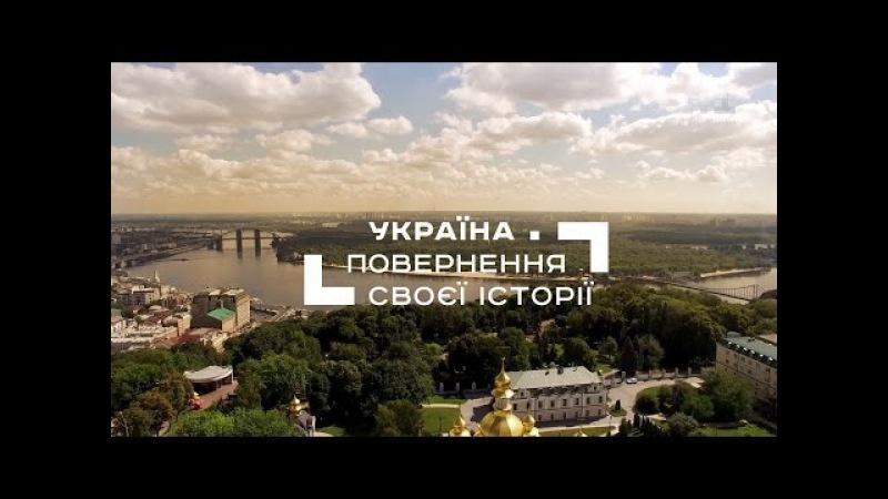 Україна Повернення своєї історії Частина 2