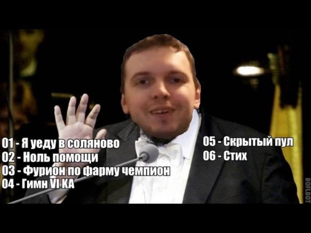 Сольный альбом Папича ( Подборка песен )