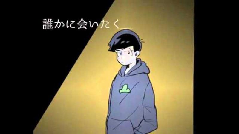 【手描き】カラ松でト リ ノ コ シ テ ィ【おそ松さん】