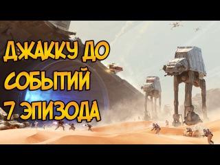 Джакку до событий 7 эпизода (канон) - Звездные Войны