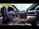 【中文字幕】FF繼任者 2016外媒試駕法拉利Ferrari GTC4Lusso V12旗艦四驅超跑 [1080P HD]