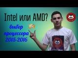 Intel vs AMD  Какой процессор выбрать для игр в 2015 2016 году