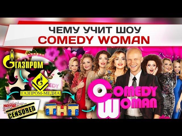 Чему учит шоу Comedy Woman?