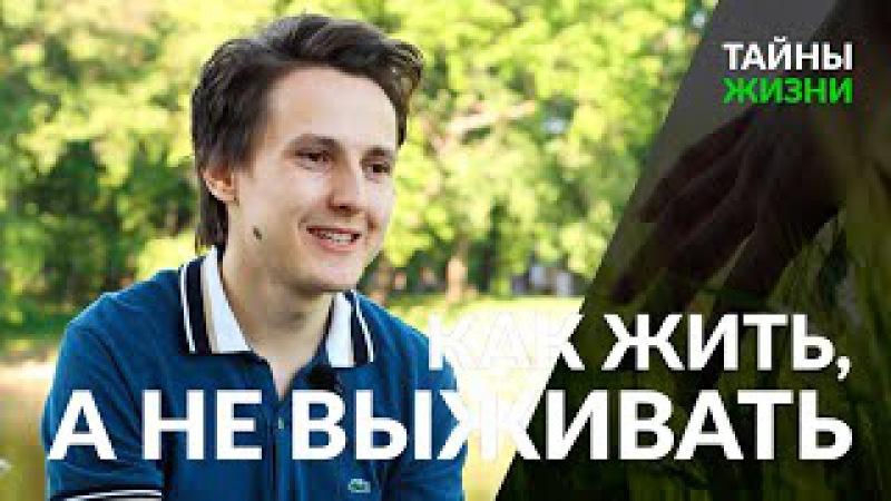 Как начать жить, а не выживать — Александр Меньшиков
