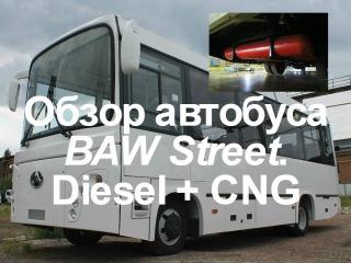 Обзор автобуса BAW Street. Версия CNG