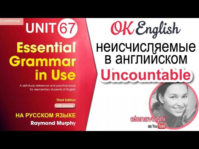 Unit 67 Неисчисляемое существительное в английском - Uncountable. | Курс английского для начинающих
